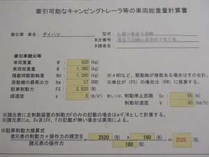 ファイル 2432-1.jpg