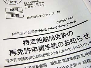 ファイル 2882-1.jpg